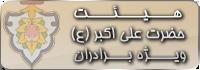 هیئت حضرت علی اکبر (ع) ویژه برادران