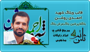 ثامن تم:قالب شهید احمدی روشن
