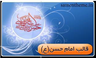 ثامن تم:دریافت قالب زیبای امام حسن (ع) برای بلاگفا،پرشین بلاگ و میهن بلاگ