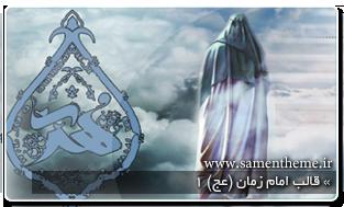 ثامن تم : دریافت قالب زیبای امام زمان(عج) برای 6 سرویس وبلاگ دهی
