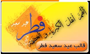 دریافت قالب زیبای عید سعید فطر برای بلاگفا،پرشین بلاگ و میهن بلاگ