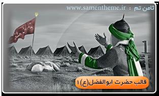 ثامن تم:دریافت قالب حضرت ابوالفضل(ع) - بلاگفا و پرشین بلاگ