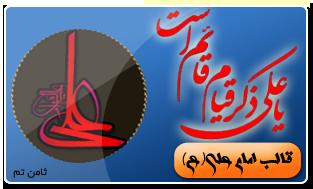 ثامن تم:قالب زیبای شهادت حضرت امیرالمومنین علی (ع)-پرشین بلاگ.میهن بلاگ. بلاگفا