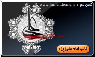 ثامن تم:دریافت قالب زیبای امام علی(ع) برای بلاگفا و پرشین بلاگ