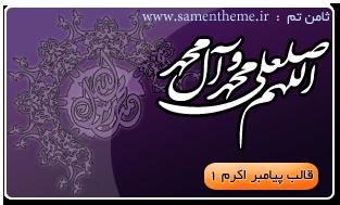 ثامن تم:دریافت قالب زیبای محمد رسول الله برای بلاگفا،میهن بلاگ و پرشین بلاگ