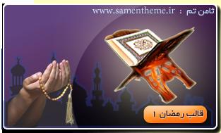 ثامن تم:دریافت قالب زیبای ماه رمضان برای بلاگفا و پرشین بلاگ و میهن بلاگ