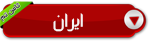 دریافت قالب وبلاگدهی ایران