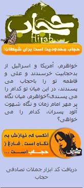 ثامن تم:دموی ابزار جملات تصادفی حجاب